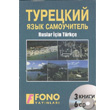 Ruslar ��in T�rk�e Set Fono Yay�nlar�